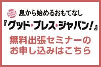 株式会社トミッシュジャパン