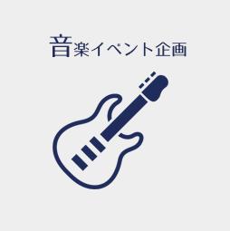 音楽イベント企画