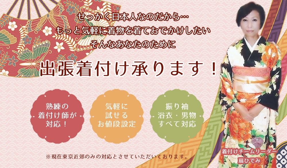 kitsuke_header