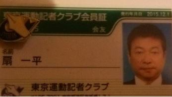 東京運動記者クラブ3